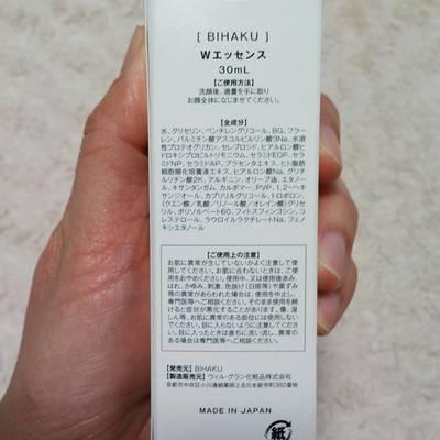 BIHAKU02.jpg