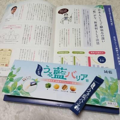 うる藍バリア01.jpg