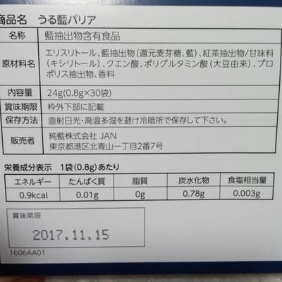 うる藍バリア02.jpg