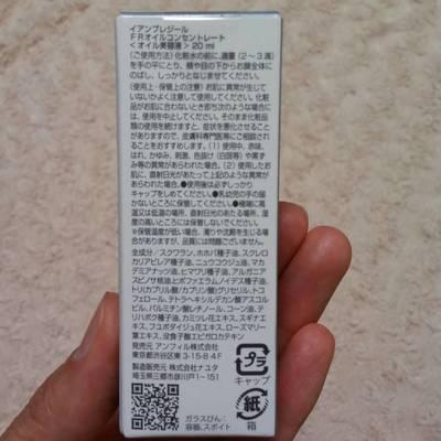 イアンプレジール FRオイルコンセントレート02.jpg