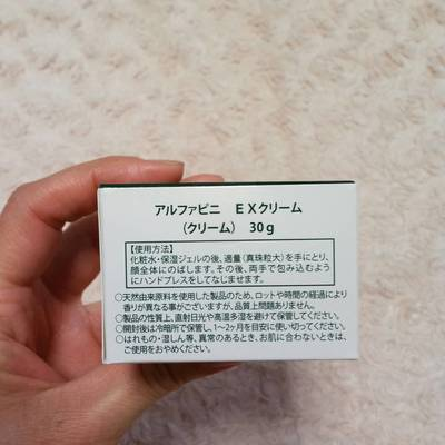 EXクリーム02.jpg