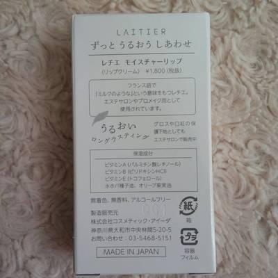 LAITIER レチエ モイスチャーリップ02.jpg