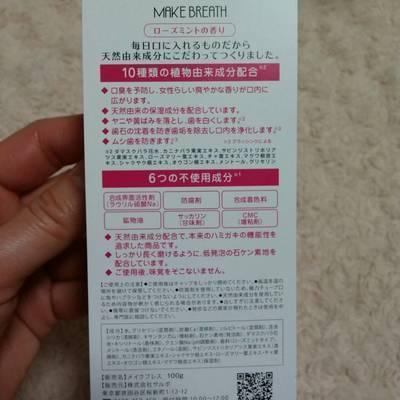 MAKE BREATH メイクブレス ハミガキ02.jpg