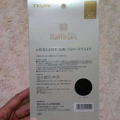 Raffinan 美容ヒールパック02.jpg