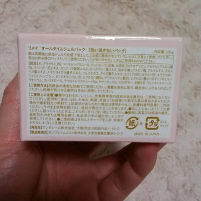 Remei(リメイ) オールタイムジェルパック02.jpg