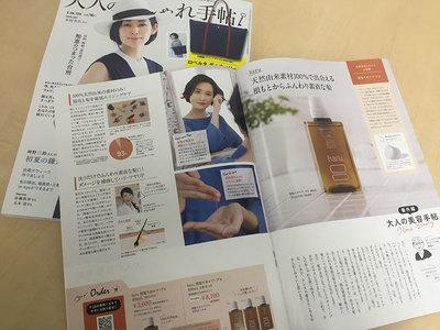 haru_magazine_2.jpg